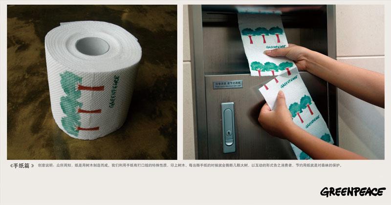 green-peace-toilet.jpg